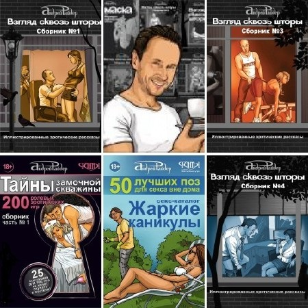 Андрей (Игорь) Райдер. Сборник 9 книг (2015-2016) FB2,EPUB,MOBI