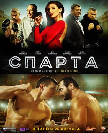 Спарта (2016/WEB-DL/WEB-DLRip)