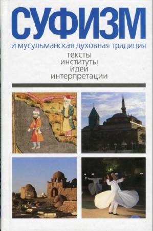 Суфизм и мусульманская духовная традиция. Тексты, институты, идеи и интерпретации