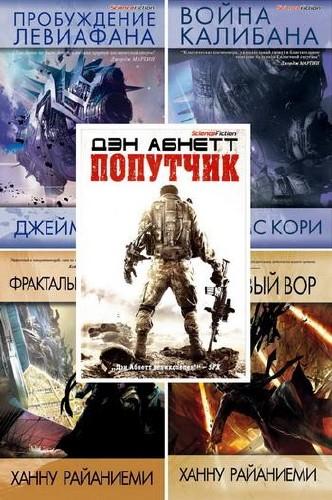 Серия книг - Фантастика Книжный Клуб (2010-2016) FB2
