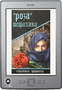 «Роза» Исфахана