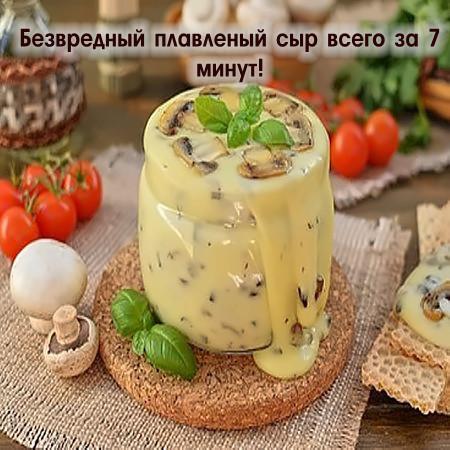 Безвредный плавленый сыр всего за 7 минут! (2016) WEBRip