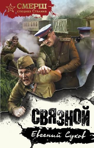 Сухов Евгений - Связной