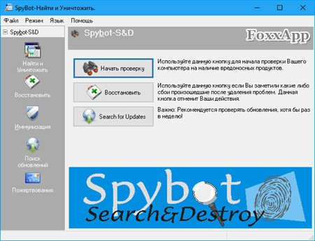 SpyBot - Search & Destroy Portable 1.6.2.46 / 2.5.42.0 32-64 bit DC 2017.01.18 FoxxApp