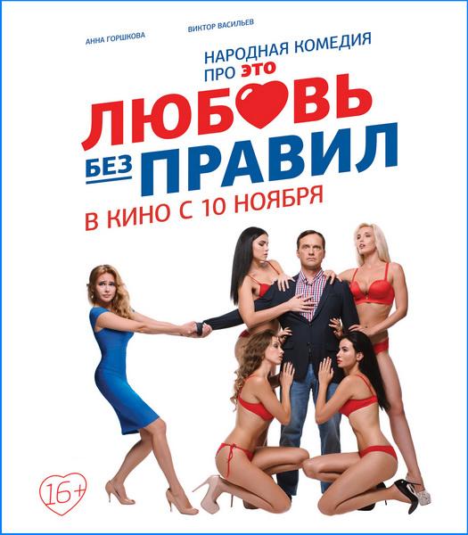 Любовь без правил (2016) CAMRip