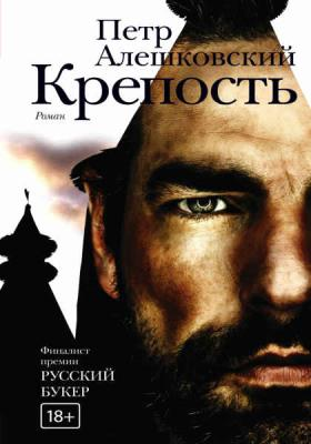 Алешковский Пётр Маркович - 6 книг (1997-2015 ) fb2