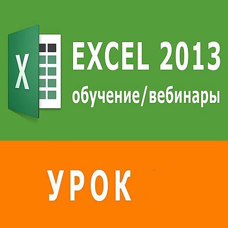 Пользовательские форматы в Excel (2016) WEBRip