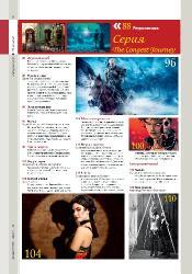 Мир фантастики №9 (сентябрь 2016)