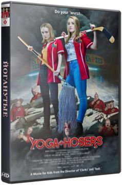 Йоганутые / Yoga Hosers (2016) WEB-DLRip 720р