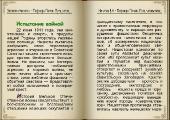 НИКИТИН В.А ПАТРИАРХ ПИМЕН СКАЧАТЬ БЕСПЛАТНО