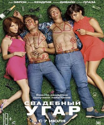Свадебный угар / Mike and Dave Need Wedding Dates (2016) BDRip 1080p