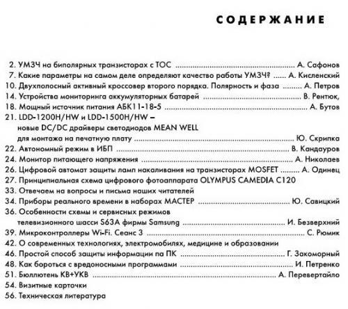Радиоаматор №9 (сентябрь 2016)