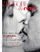 Cosmopolitan №10 Россия (Октябрь) (2016) PDF