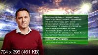 Футбол. '8-16' [Наш футбол HD] [19.09] (2016) HDTVRip
