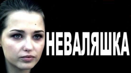 Неваляшка 1 серия 2 серия 3 серия 4 серия 01.10.2016