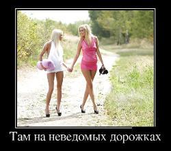 Подборка лучших демотиваторов №273
