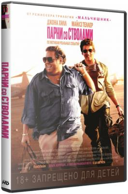 Парни со стволами / War Dogs (2016) WEB-DL 1080p | Open Matte
