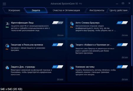 Advanced SystemCare Pro 10.0.3.671 + Portable от punsh