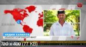 Время. Декабрь 2016 года / Zaman (телеканал ATR) 21 выпуск