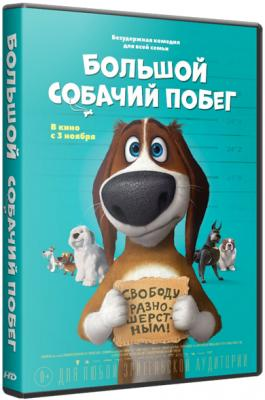 Большой собачий побег / Ozzy (2016) WEB-DL 1080p