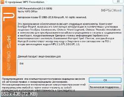 WPS Office 2016 Premium 10.2.0.5808 + Portable