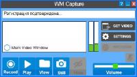 WM Capture 8.7.1 Portable - запись видео
