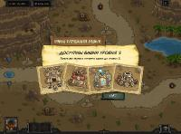 Kingdom Rush Frontiers 1.3.4 (2016/RUS/ML/PC) Portable
